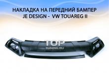 Юбка переднего бампера Обвес Je Design Тюнинг Фольксваген Туарег 2 (7Р)