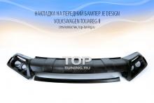 Тюнинг Фольксваген Туарег 2 (7Р) - Юбка переднего бампера Je Design.