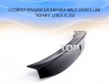5666 Спойлер крышки багажника WALD Sports Line на Lexus IS 250