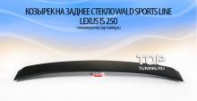 5667 Козырек на заднее стекло WALD Sports Line на Lexus IS 250