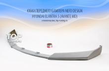 5677 Юбка переднего бампера NefDesign на Hyundai Elantra 5 (Avante MD)