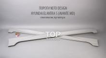Комплект накладок на пороги - Модель Nefd Design - Тюнинг Хендай Элантра 5 (Аванте МД)