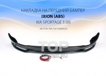 Юбка на передний бампер - 5688 Тюнинг - Обвес IXION (ABS) на Kia Sportage 3 (III)