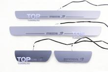 Светодиодные накладки на внешние пороги с световыми эффектами Эпик - Тюнинг Мазда 3.