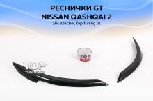 5692 Реснички на переднюю оптику GT на Nissan Qashqai 2