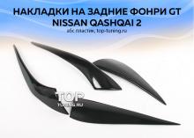 5693 Накладки на заднюю оптику GT на Nissan Qashqai 2