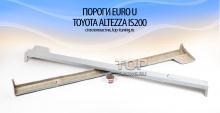 571 Пороги - Обвес Euro U на Toyota Altezza is200