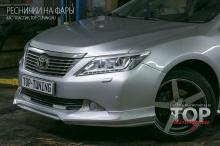 Тюнинг Тойота Камри (V50) - Накладки на передние фары (пара).
