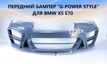 Тюнинг БМВ Х5 (е70) - Передний бампер G-Power Typhoon.