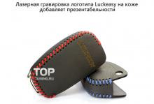 Аксессуары для Audi - Кожаный чехол Luckeasy.