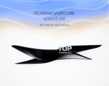 5729 Реснички Sports Line на Lexus IS 250
