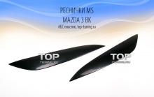 Накладки на передние фары - Реснички - Тюнинг оптики Мазда 3 БК (Хэтчбек)
