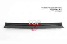 5738 Защитная накладка на задний бампер на Nissan Juke