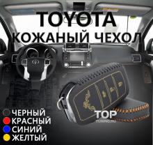 Стильные аксессуары для Toyota - Кожаный чехол Lucky под 3 кнопки.