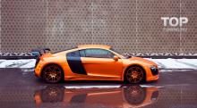 Тюнинг Audi R8 - Комплект с расширением GT. Новинка