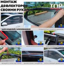 Ветровики на окна тонированные - Тюнинг ТОЙОТА ХАЙЛЕНДЕР 2