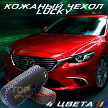 Стильные аксессуары для автомобилей Mazda - Кожаный чехол Lucky 4 цвета.