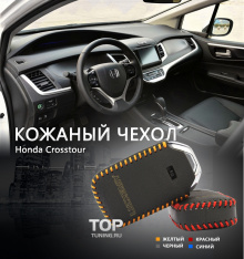 Стильные аксессуары для Хонда Кросстур первого поколения - Кожаный чехол Lucky 4 цвета.