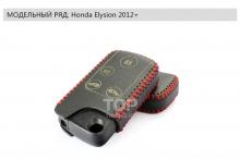 Стильные аксессуары для Honda Elysion - Кожаны чехол Lucky.