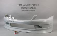 Передний бампер - Обвес Vertex #2 - Тюнинг Toyota Altezza / Lexus IS200.