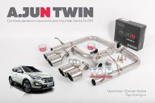Тюнинг Хендай Санта-Фе 3 (ДМ) - Альтернативная система двойного выхлопа A.JUN TWIN EXCLUSIVE