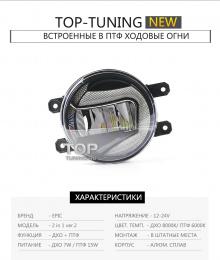 Комплект светодиодных противотуманных фар c встроенными ходовыми огнями - Эпик, Модель 2 в 1, Версия 2.
