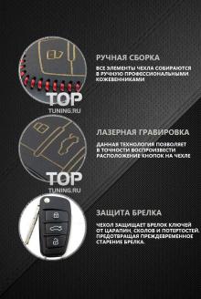 Стильные аксессуары для автомобилей Ауди - Кожаный чехол Lucky 4 Colors.