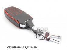 Стильные аксессуары для автомобилей Ауди - Кожаный чехол Lucky 4 Цвета