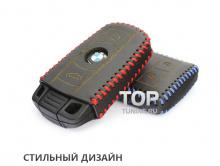 Стильные аксессуары для автомобилей БМВ- Кожаный чехол Lucky 4 Цвета