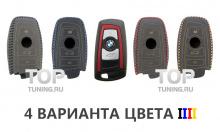 Стильные аксессуары для автомобилей Ауди - Кожаный чехол Lucky 4 Colors