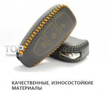 Стильные аксессуары для автомобиля Ford Maverick - Кожаный чехол Lucky 4 Colors