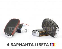 Стильные аксессуары для автомобилей Hyundai - Кожаный чехол Lucky New 4 Цвета.
