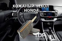 Стильные аксессуары для Honda CR-V - Кожаный чехол Lucky 4 цвета.