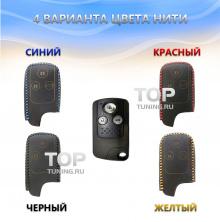 Стильные аксессуары для автомобилей Honda - Кожаный чехол с тремя кнопками Lucky.
