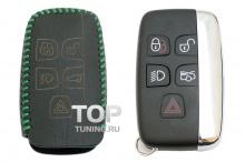 Стильные аксессуары для автомобилей Jaguar JX XF - Кожаный чехол Lucky Luxury.