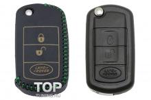 Стильные аксессуары для автомобилей Land Rover - Кожаный чехол Lucky.