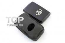 Аксессуар для автомобилей Toyota - Стильный чехол Lucky New.