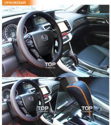 Аксессуары для Honda Accord 9 - Комплект чехлов Lucky Luxury.