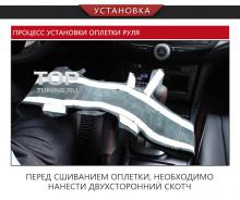 Стильные аксессуары для Hyundai Santa Fe - Комплект Lucky (Оплетка руля и КПП).