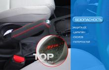 Оплетка руля, стояночного тормоза и КПП/АКПП для автомобиля Skoda Octavia - Набор Lucky