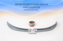 Элероны переднего бампера Vertex #2 - Тюнинг Toyota Altezza is200