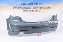 5978 Задний бампер Panther (ASC Magnum) на Mazda 3 BK