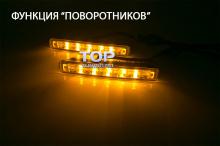 Светодиодные дневные ходовые огни ЭПИК Тип 2 - с повторителями поворотов и функцией приглушенного света при включении ближнего света фар.