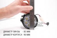 Оригинальные светодиодные ПТФ ГЛАЗ ПАУКА - Универсальные. Диаметр 90 mm.