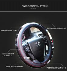 Комплект Lucky Luxury - Кожаная оплетка руля - Хонда Аккорд 9
