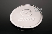 Накладка на лючок бензобака из нержавеющей стали с эмблемой Mazda CX-5.