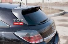 Накладка штатный спойлер Opel Astra H GTC