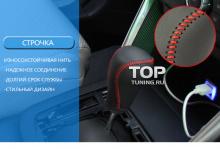 Стильные аксессуары для Audi Q5 - Комплект Lucky (Оплетка руля и КПП).