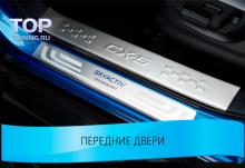 Комплект защитных пластин-протекторов на пластиковый порог в салоне MAZDA CX5.