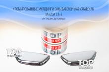 6054 Хромированные молдинги омывателей фар Guardian на Mazda CX-5